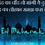 Eid Mubarak Status In Hindi | ईद मुबारक स्टेटस