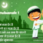 Eid Mubarak Wishes In Hindi | Happy Eid Mubarak In Hindi