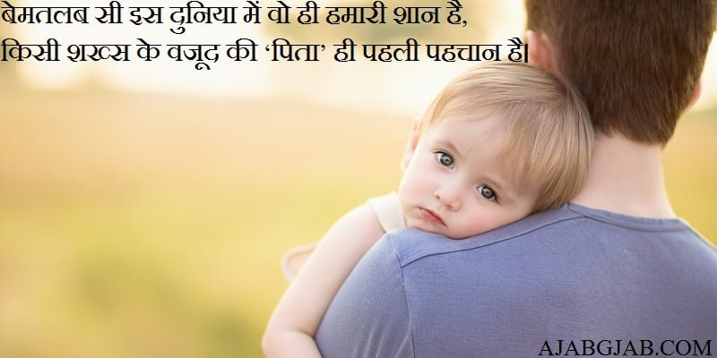 Father Shayari In Hindi