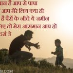 Fathers Day Messages In Hindi | Fathers Day SMS In Hindi