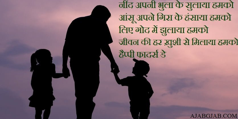 Fathers Day Picture SMS In Hindi