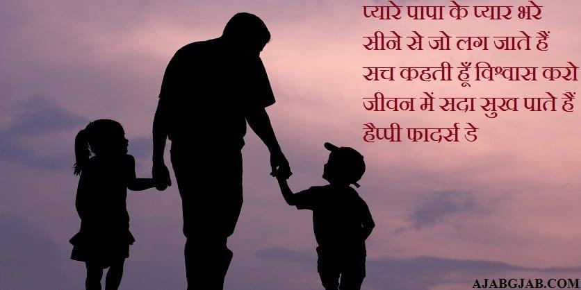Fathers Day Picture Shayari