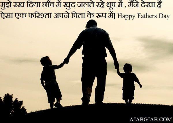 Fathers Day Picture Status in Hindi