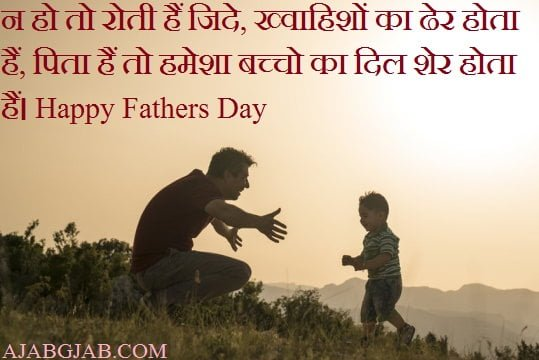 Fathers Day Status In Hindi फदरस ड सटटस