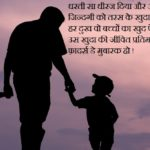 Fathers Day Shayari In Hindi