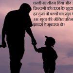 Fathers Day Shayari | फादर्स डे शायरी