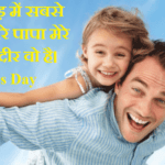 Fathers Day Status In Hindi