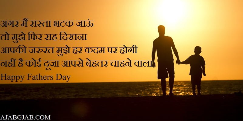 Fathers Day Whatsapp Messages In Hindi