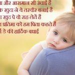 Fathers Day Wishes In Hindi | फादर्स डे शुभकामना संदेश