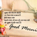 Good Morning Messages In Hindi | Good Morning SMS in Hindi