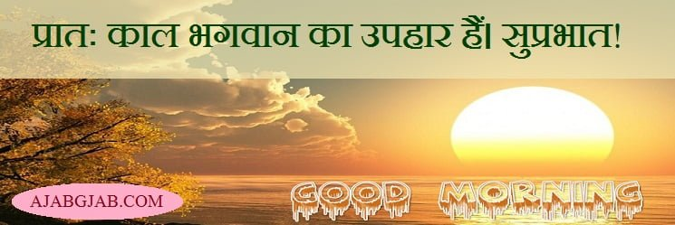 Good Morning Picture Status In Hindi