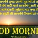Good Morning Shayari | गुड मॉर्निंग शायरी