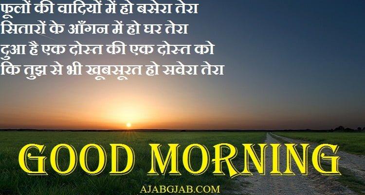 Good Morning Shayari In Images