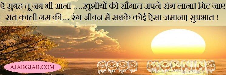Good Morning Slogans In Hindi