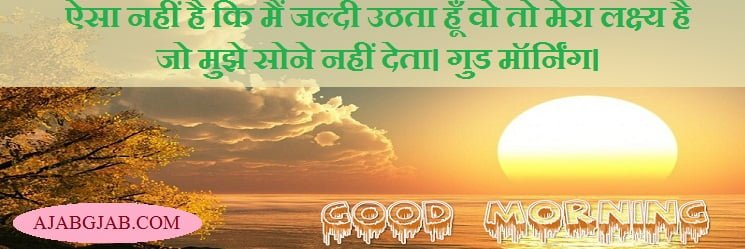 Good Morning Slogans In Picture