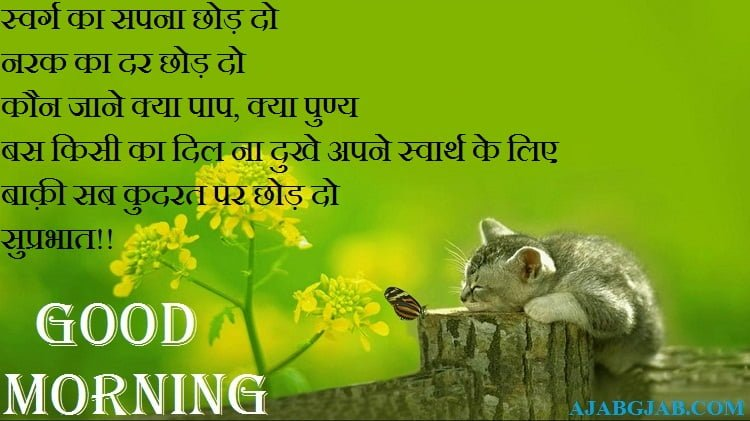 Good Morning Whatsapp Messages In Hindi