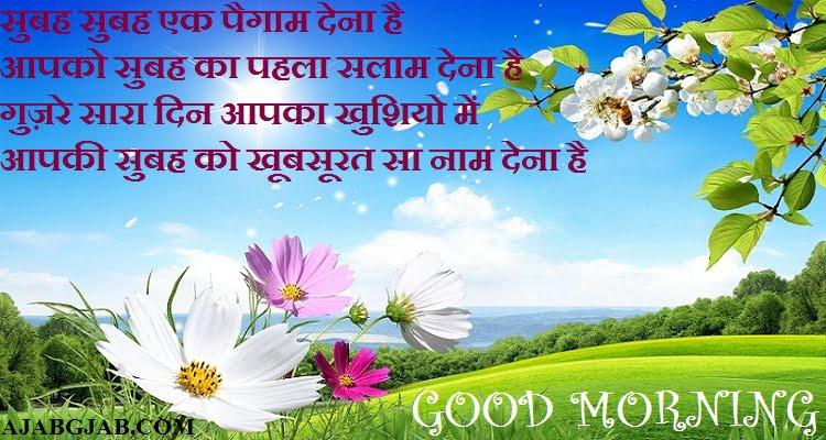 Good Morning Whatsapp Shayari