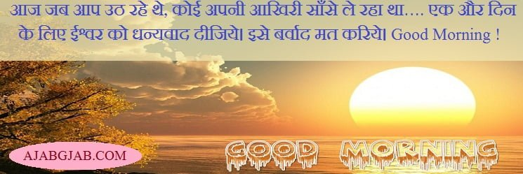 Good Morning Whatsapp Status in Hindi