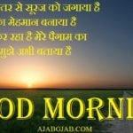 Good Morning Wishes In Hindi | सुप्रभात शुभकामना संदेश