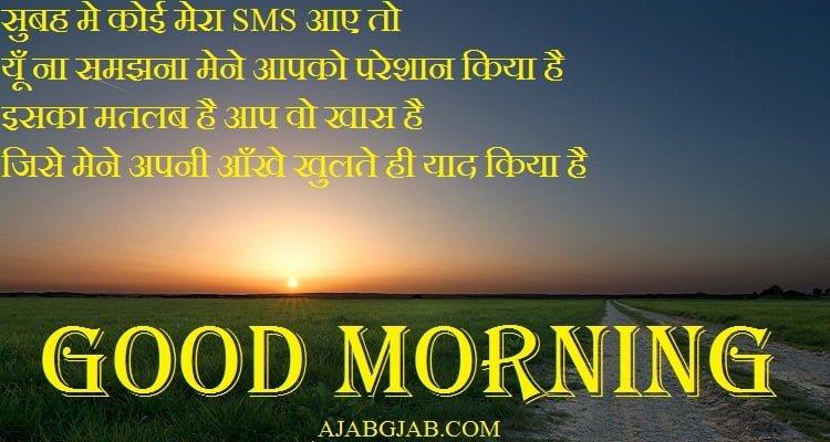 Good Morning Messages In Hindi Good Morning Sms In Hindi