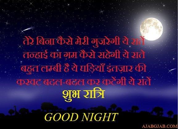Good Night HD Images In Hindi