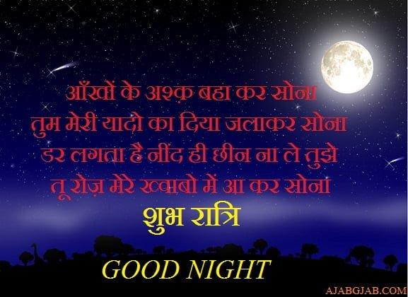 Good Night HD Picture in Hindi