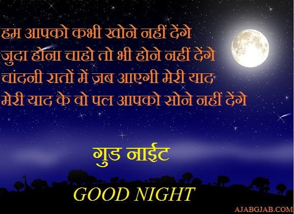 Good Night HD Wallpaper In Hindi
