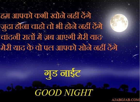 Good Night HD Wallpaper In Hindi