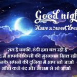 Good Night In Hindi | Good Night HD Images Wallpaper Picture In Hindi |