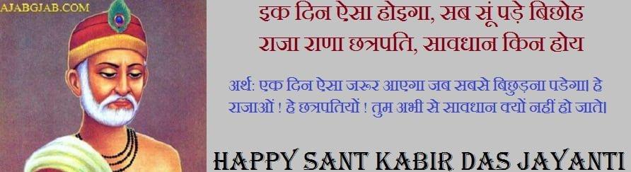 HD Wallpaper Of Kabir Das Jayanti