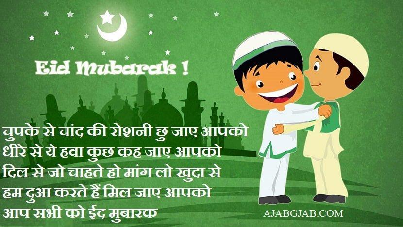 Happy Eid Mubarak In Hindi