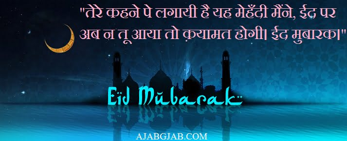 Happy Eid Status In Hindi