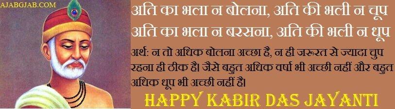 Happy Kabir Das Jayanti Picture In Hindi