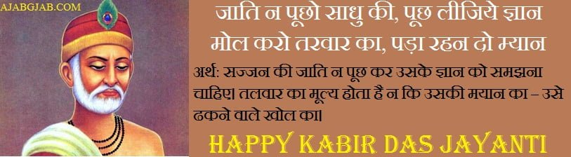 Happy Sant Kabir Jayanti In Hindi