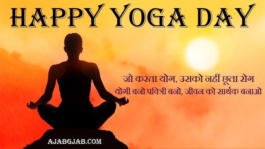Happy Yoga Day Picture Shayari In Hindi