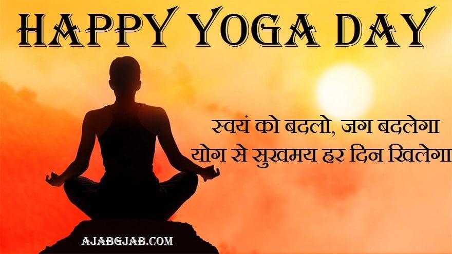Happy Yoga Day Shayari In Hindi