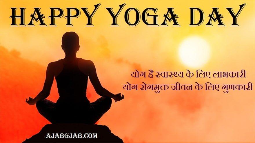 Happy Yoga Day Shayari In Images
