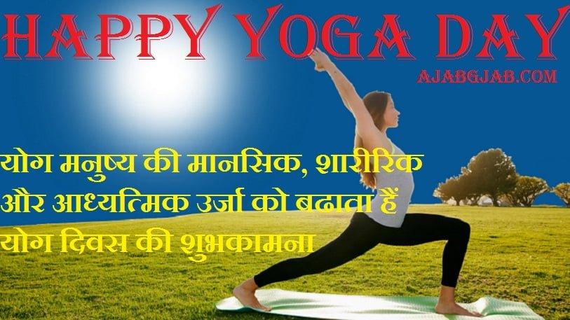 Happy Yoga Day in Hindi