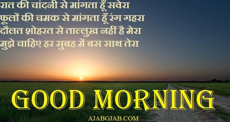 Hindi Good Morning Shayari In Picture