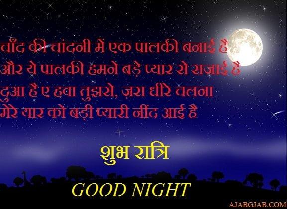 Hindi Good Night