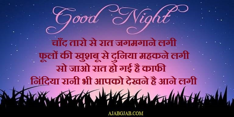 Hindi HD Picture of Good Night