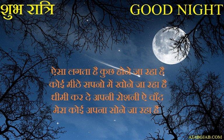 Hindi HD Wallpaper of Good Night
