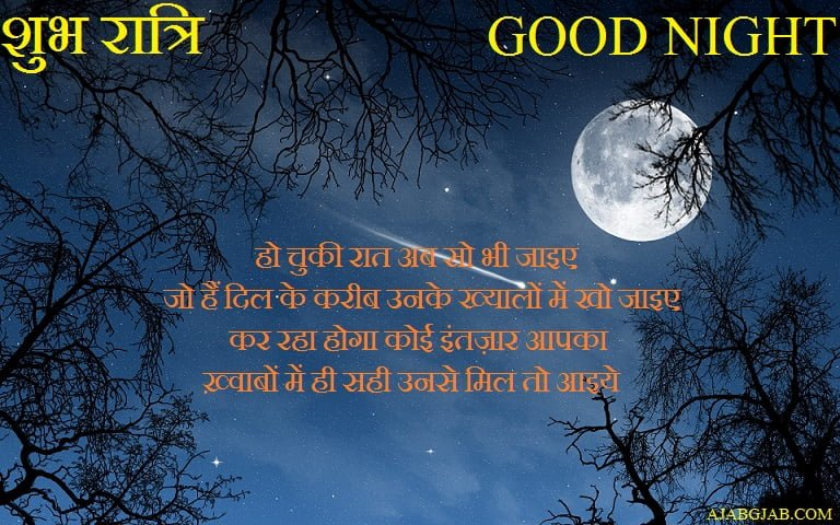 Hindi Images Of Good Night