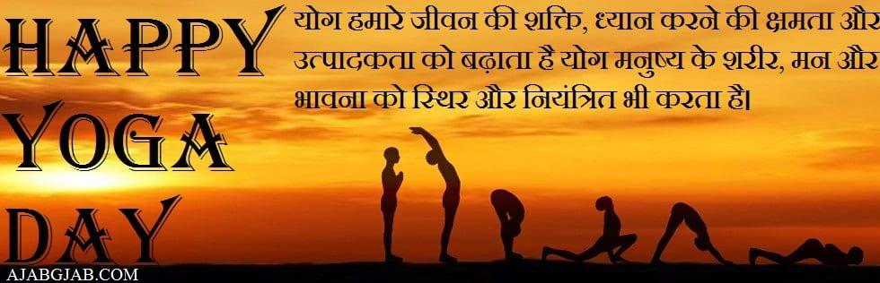 Hindi Images Of Yoga Day