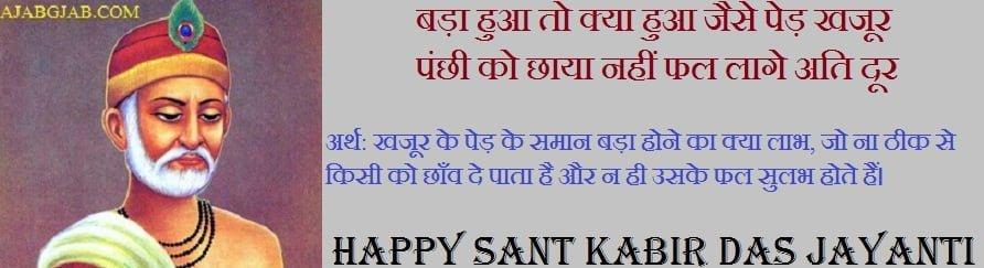 Hindi Images of Kabir Das Jayanti