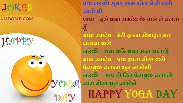 Hindi Jokes On Yoga