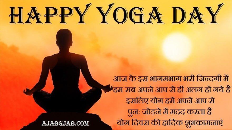 Hindi Picture Shayari Of Yoga Day