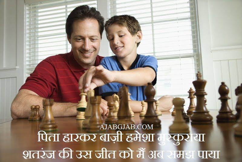 Hindi Shayari On DAD