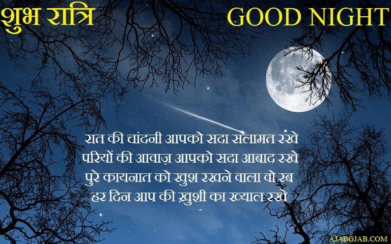 Hindi Wallpaper Of Good Night