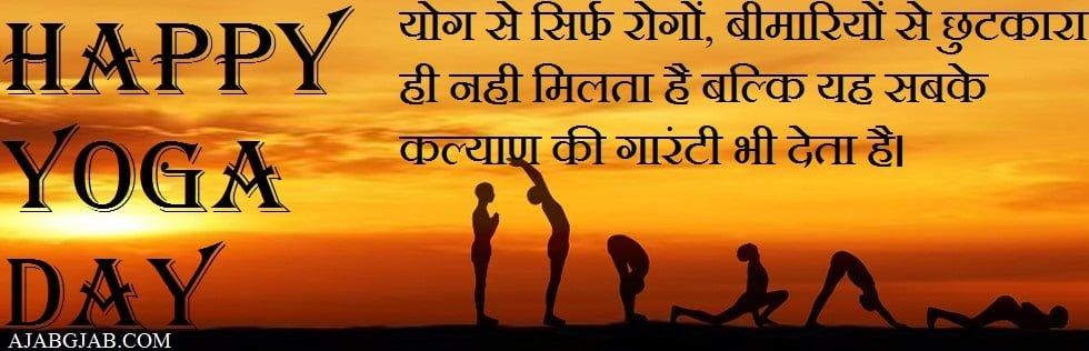 International Yoga Day Status In Hindi